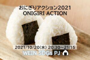 【2021/10/20】WEIN SDGs PJ主催!おにぎりアクション2021